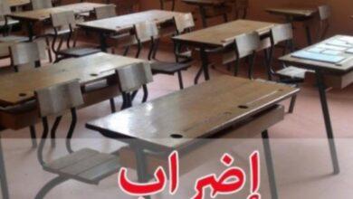 """صورة """" كناباست """" يشل المدارس واستجابة متفاوتة للإضراب"""