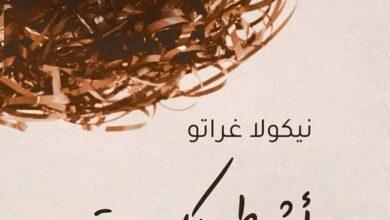 صورة ديوان شعر للإيطالي نيكولاغراتو ترجمة وتقديم المبدعة أمل بوشارب