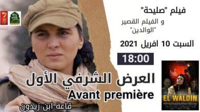 """صورة العرض الشرفي الأول للفيلم الروائي""""صليحة"""" لـ محمد صحراوي"""