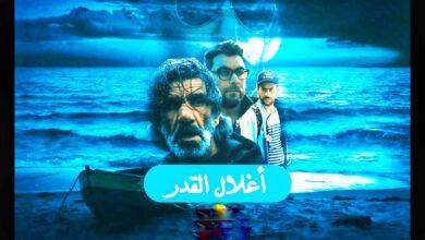 صورة أغلال القدر.. مسلسل دراما وأكشن ينافس بقوة في رمضان