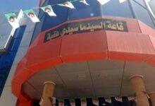 صورة وزارة الثقافة تنفي إطلاق أسماء الصحابة على قاعات السينما