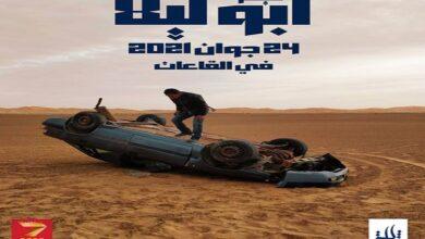 """صورة """"أبو ليلى""""..بقاعات السينما في 16 ولاية بداية من 24 جوان"""