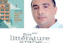 """صورة """"يوم رائع للموت"""" في القائمة القصيرة لجائزة الأدب العربي بباريس"""